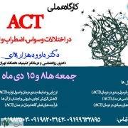 کارگاه act