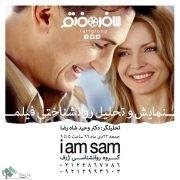 من سام هستم