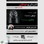 افسردگی و خودکشی