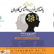 همایش ملی روانشناسی کاربردی