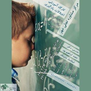 اختلالات یادگیری خاص