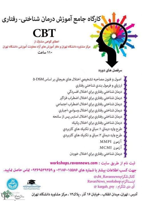 کارگاه cbt