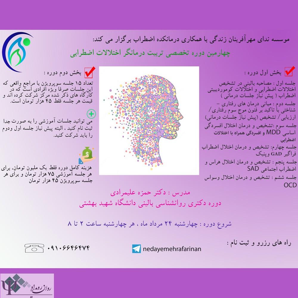 کارگاه روانشناسی