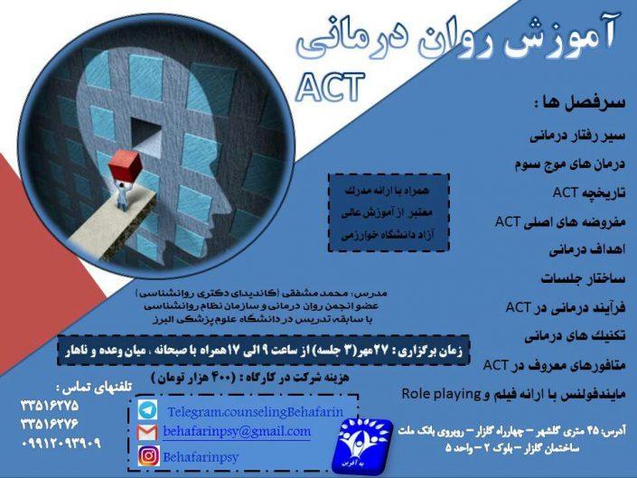 کارگاه روانشناسی ACT (درمان مبتنی بر پذیرش و تعهد)