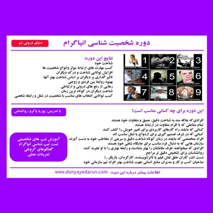 کارگاه روانشناسی تیپ شناسی انیاگرام در تهران
