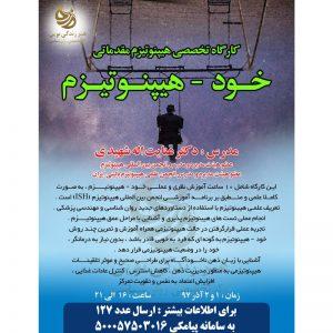 کارگاه روانشناسی تخصصی هیپنوتیزم مقدماتی در تهران