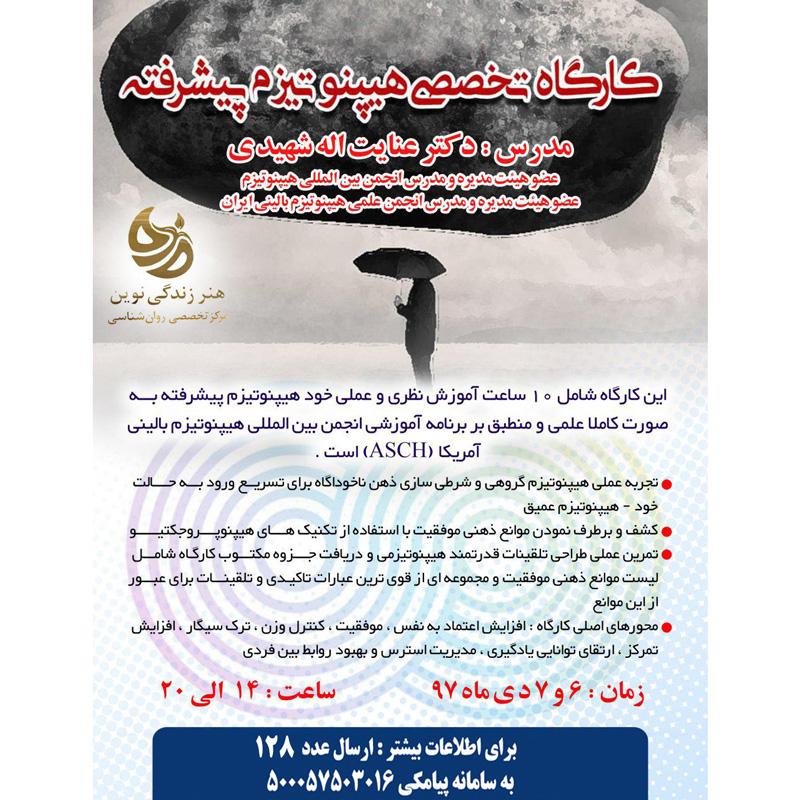 کارگاه روانشناسی تخصصی هیپنوتیزم پیشرفته در تهران