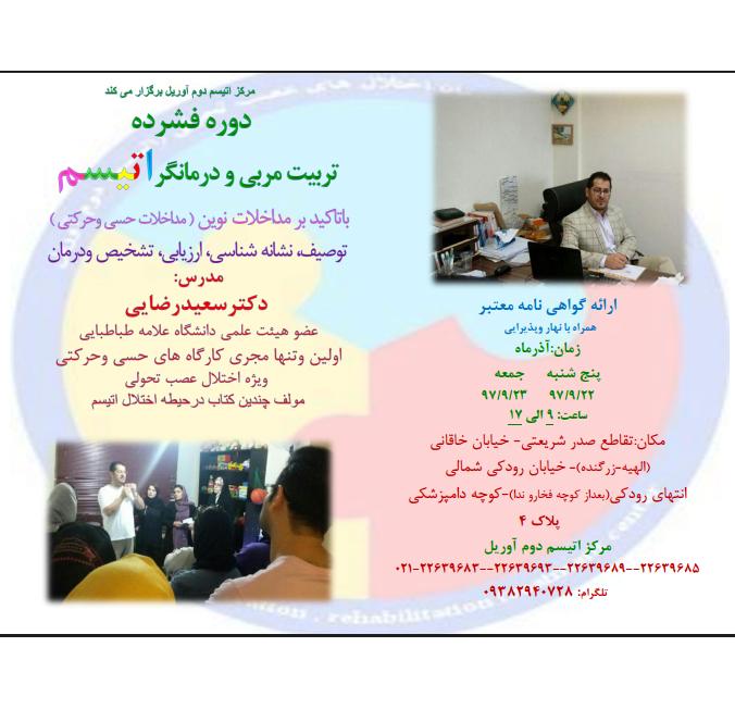 کارگاه تربیت مربی ودرمانگر اتیسم در تهران