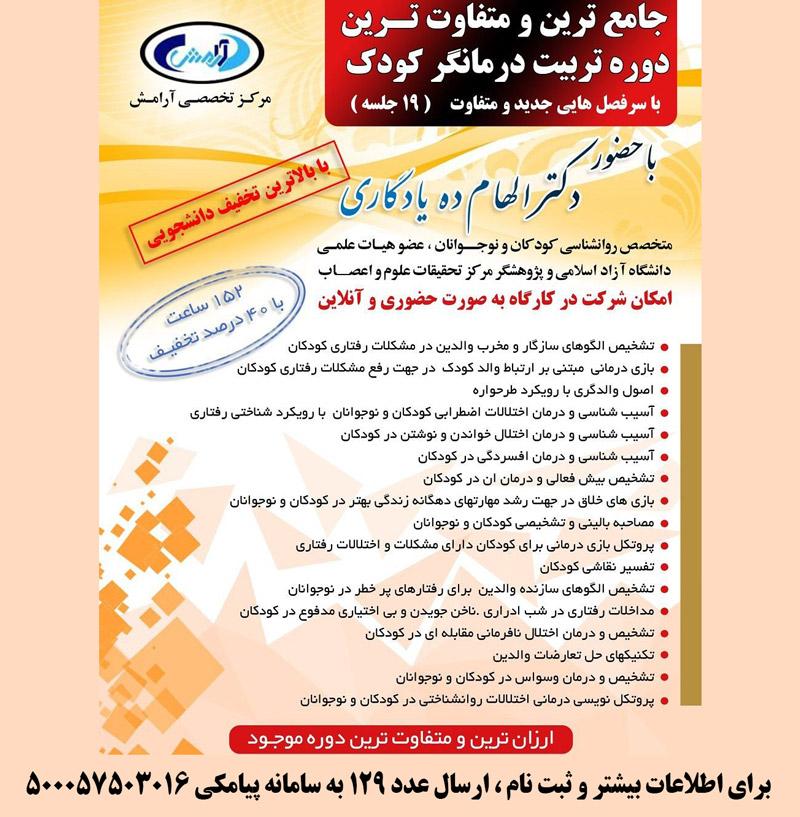 متفاوت ترین و جامع ترین دوره تربیت درمانگر کودک در تهران