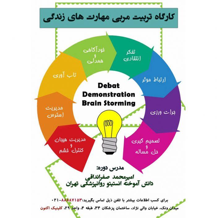 کارگاه روانشناسی مهارت های دهگانه زندگی