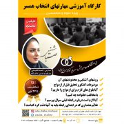 کارگاه روانشناسی مهارتهای انتخاب همسر در اصفهان