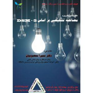 کارگاه یکروزه مصاحبه تشخیصی بر اساس DSM در تهران