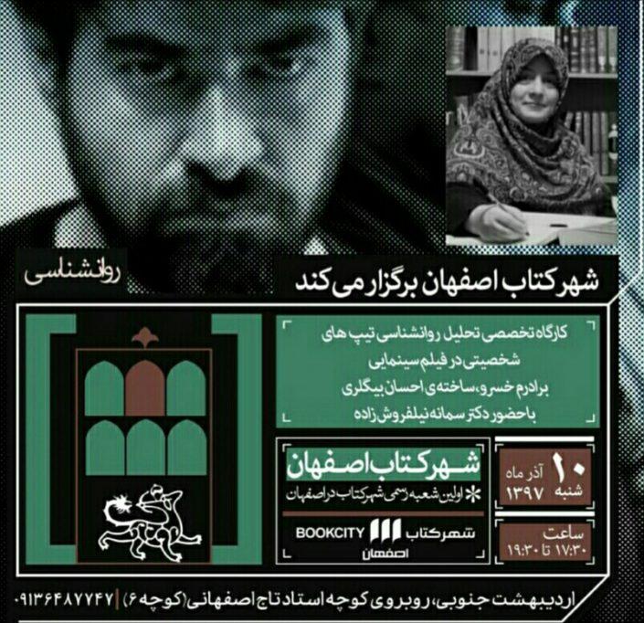 کارگاه تحلیل تخصصی روانشناختی تیپهای شخصیتی در فیلم برادرم خسرو در اصفهان