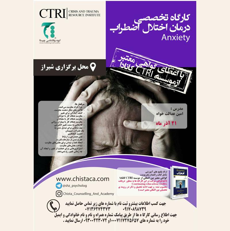 کارگاه تخصصی درمان اختلال اضطراب در شیراز