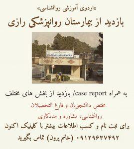 اردوی آموزشی بازدید از بیمارستان روانپزشکی رازی (امین آباد)