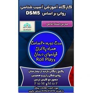 کارگاه dsm5 در تهران