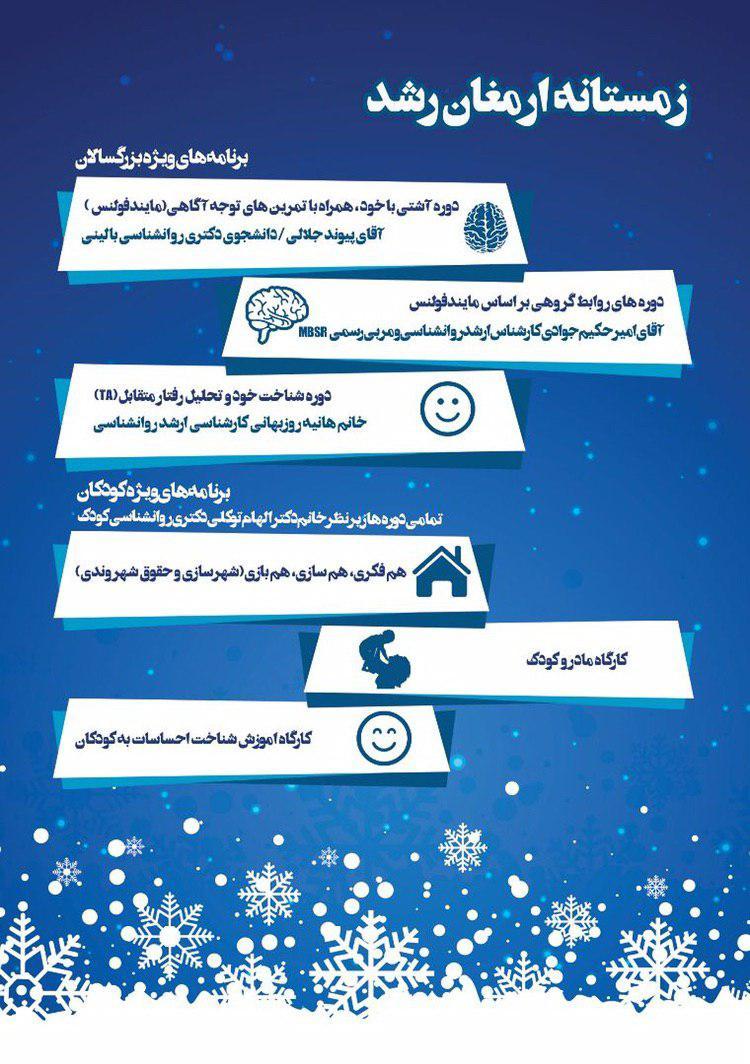دوره ها و کارگاه های زمستانه کلینیک مشاوره و روانشناسی ارمغان رشد
