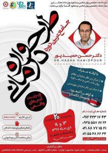 کارگاه طرحواره درمانی در تهران