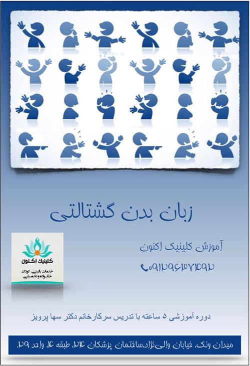 کارگاه آموزش و کاربرد قواعد زبان بدن