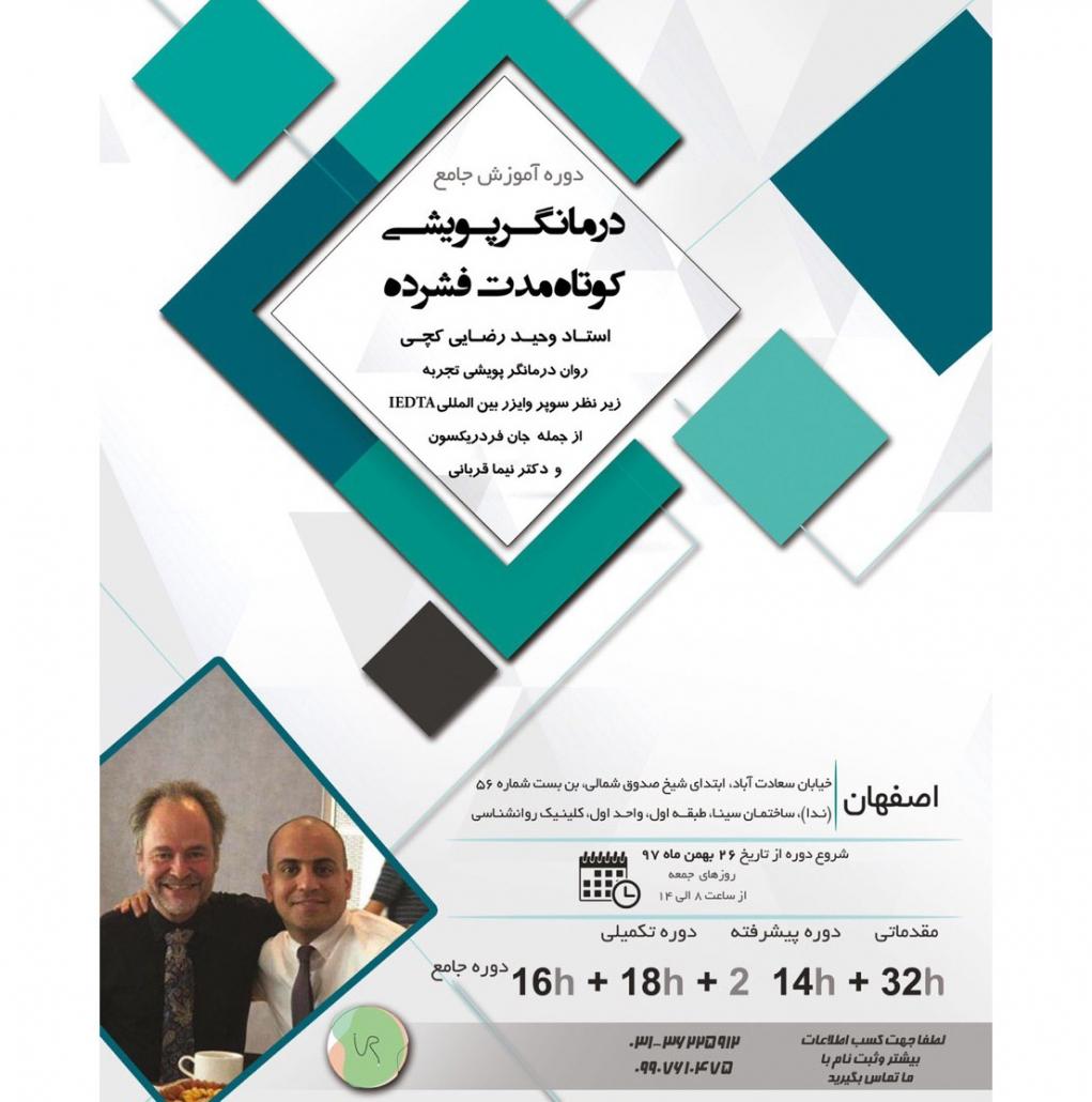 آموزش جامع درمانگرپویشی کوتاه مدت فشرده در اصفهان