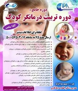 جامع ترین دوره تربیت درمانگر کودک