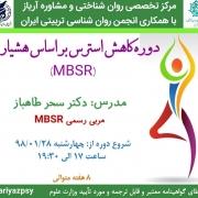 دوره کاهش استرس بر اساس هشیاری (MBSR)