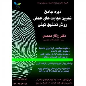 کارگاه آموزشی مهارتهای عملی روش تحقیق کیفی در تهران