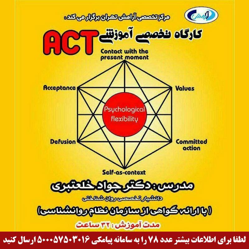 کارگاه روانشناسی ACT