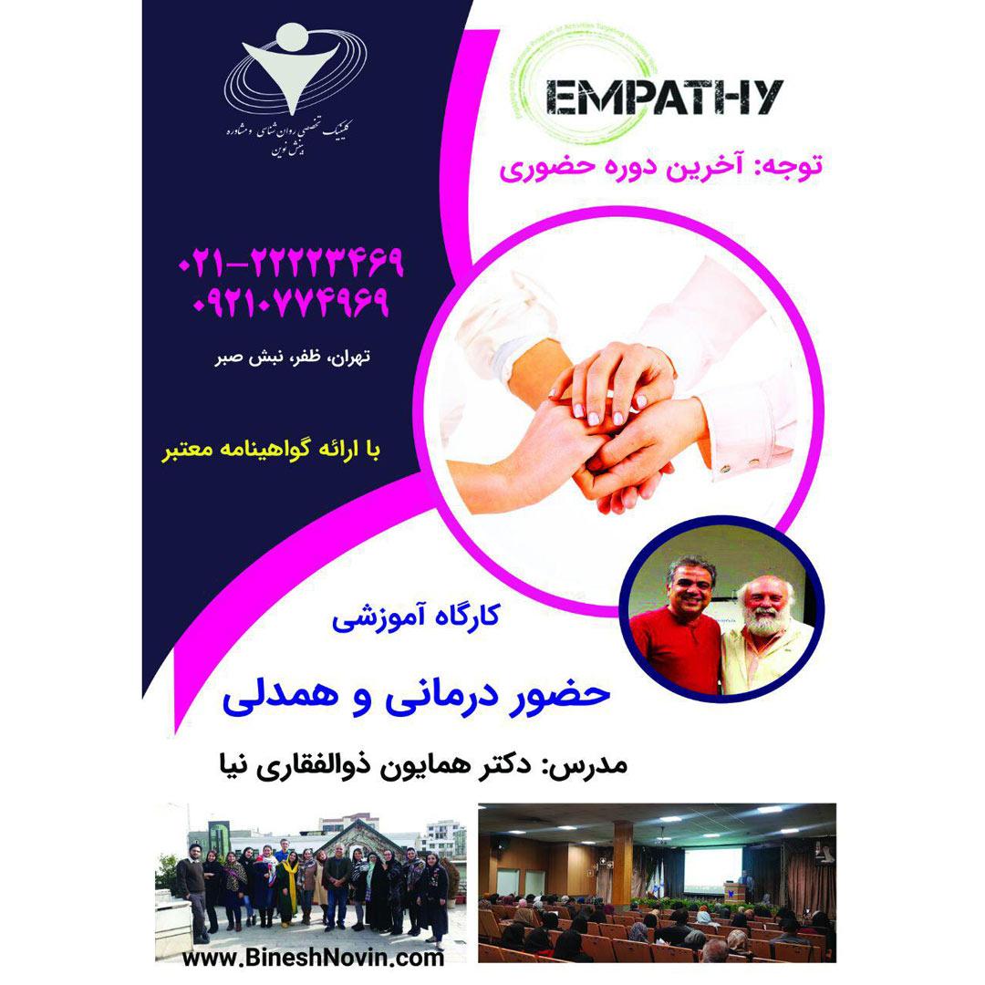 حضور درمانی و همدلی با رویکرد EFT