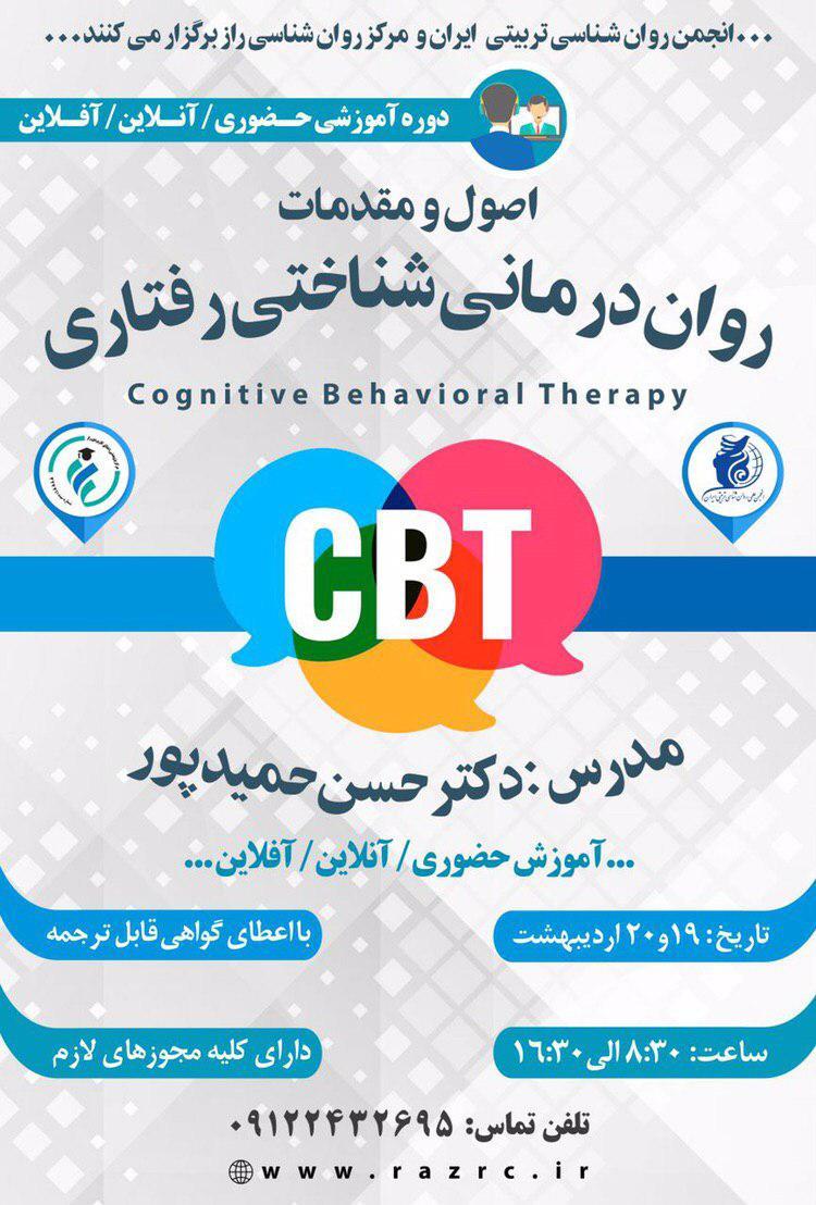 کارگاه اصول درمان شناختی رفتاری ( CBT )