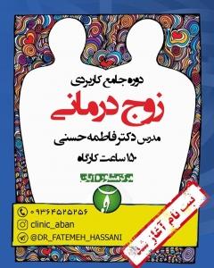 دوره جامع تربیت زوج درمانگر در شیراز