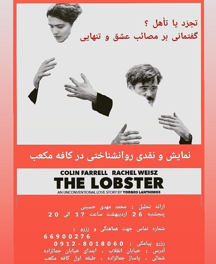 نمایش و تحلیل فیلم سینمایی The Lobster