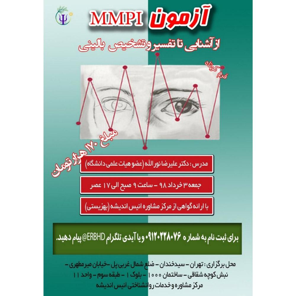کارگاه آزمون MMPI
