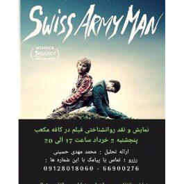 نمایش و تحلیل روانشناختی فیلم A swiss army man