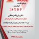کارگاه رواندرمانی پویشی فشرده و کوتاهمدت ISTDP