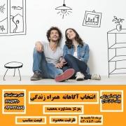 کارگاه آموزشی پیش از ازدواج انتخاب آگاهانه در تهران