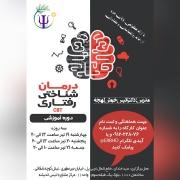 کارگاه درمان شناختی رفتاری در تهران