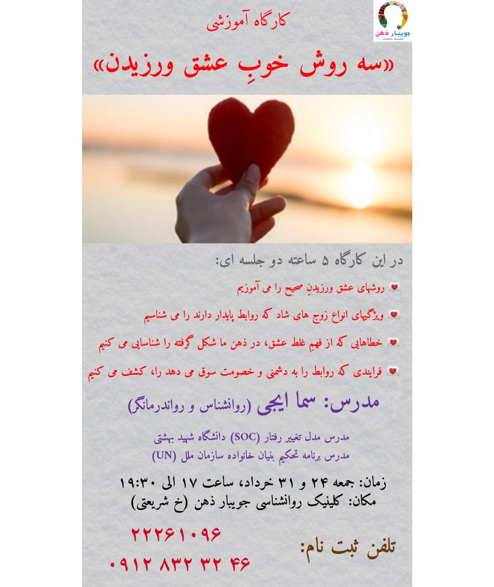 کارگاه سه روش خوب عشق ورزیدن در تهران
