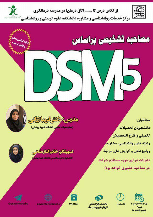 کارگاه مصاحبه تشخیصی براساس DSM- 5 دانشگاه شهید بهشتی