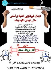 کارگاه MMT سال 98 در دانشگاه تهران