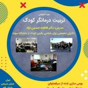 کارگاه تربیت درمانگر کودک در تهران
