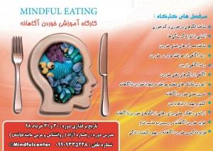 کارگاه آموزشی خوردن آگاهانه در تهران - mindful eateang