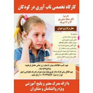 کارگاه تخصصی تاب آوری در کودکان