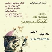 دوره تخصصی فرویدخوانی در تهران