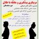 کارگاه تخصصی مربیگری پیشگیری و مقابله با طلاق