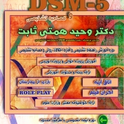 دوره آموزشی راهنمای تشخیصی و آماری اختلالات روانی (DSM-5)