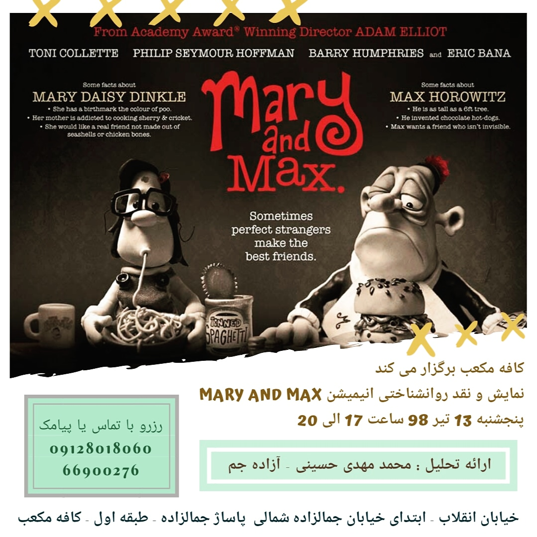 نمایش و تحلیل انیمیشن مری و مکس