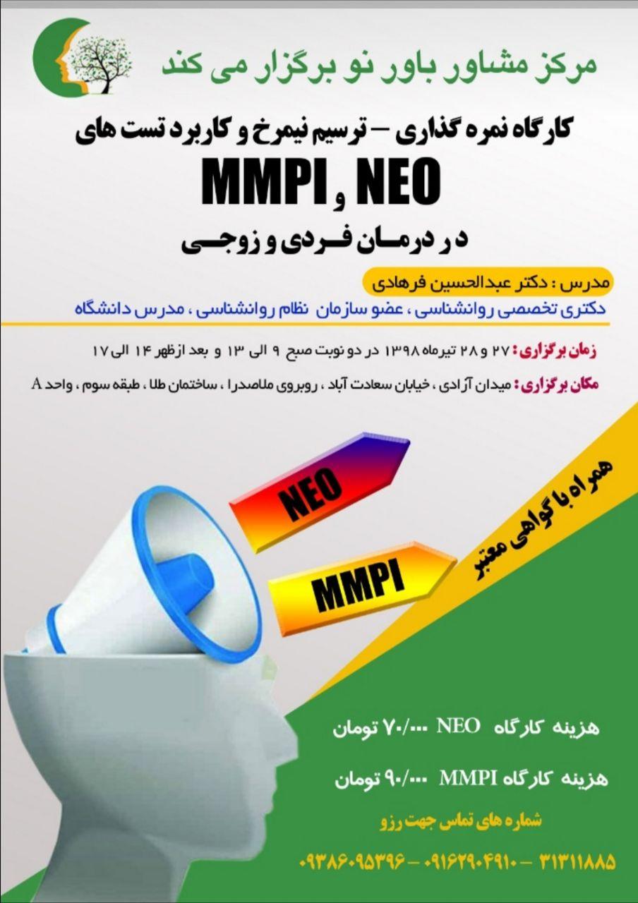 کارگاه آموزش و تفسیر MMPI و Neo