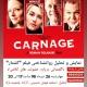 نمایش و تحلیل فیلم سینمایی Carnage در کافه مکعب