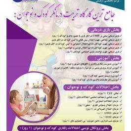 کارگاه ترییت درمانگر کودک و نوجوان در تهران